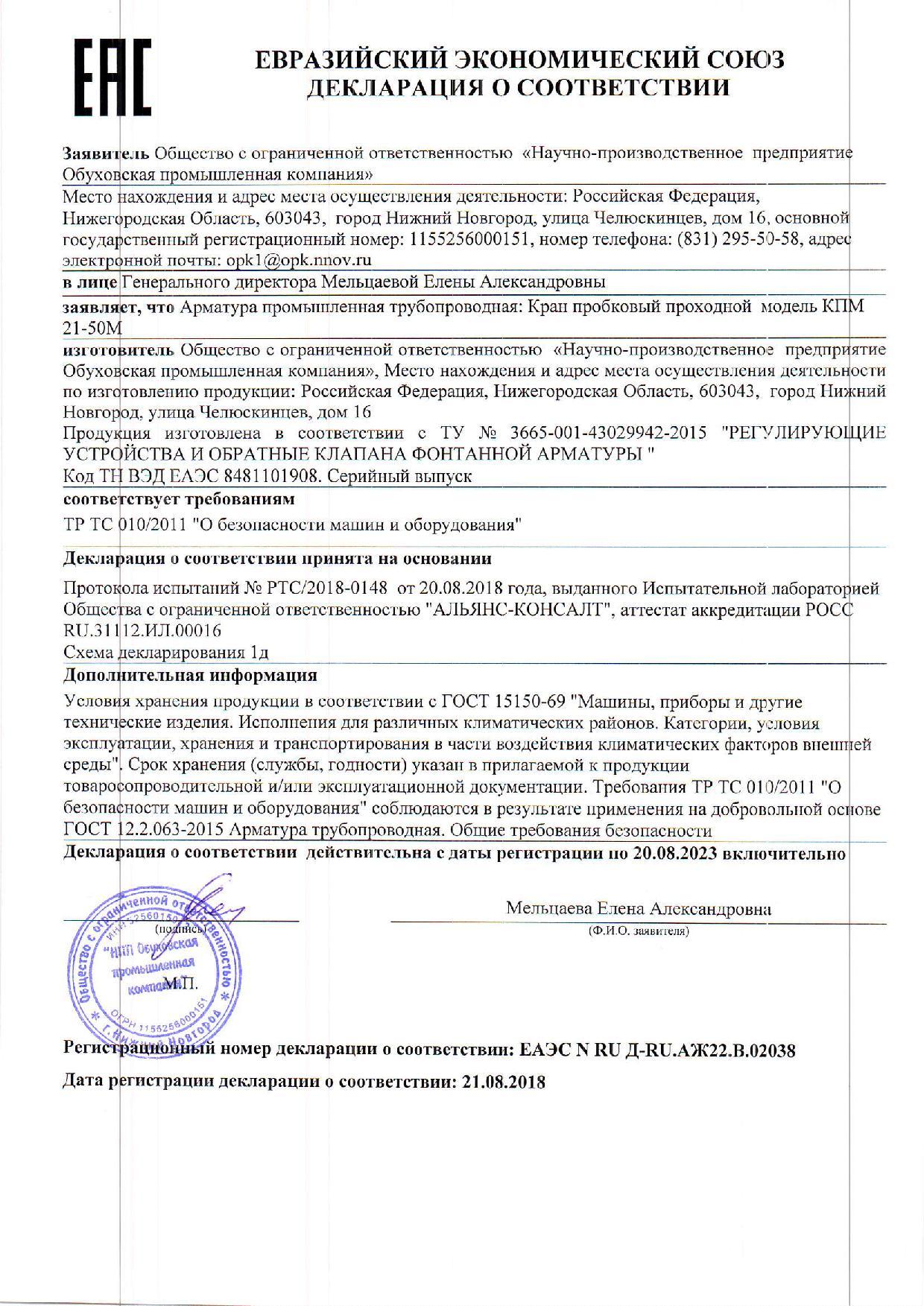 Обуховская промышленная компания - Сертификаты Тройник Стальной